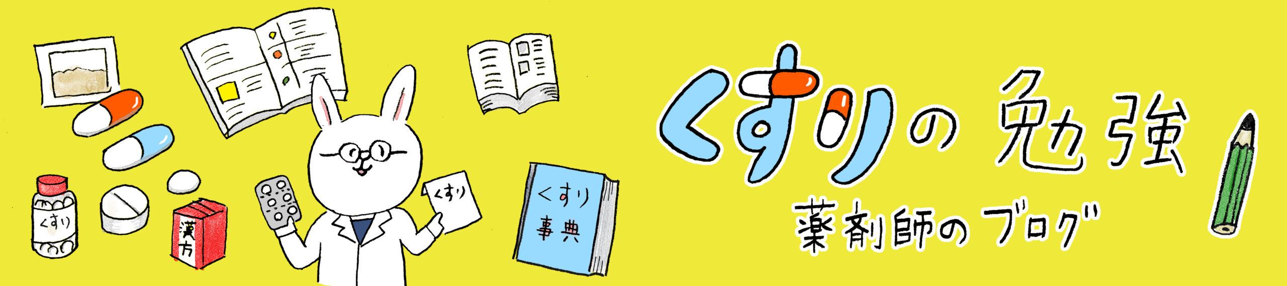 くすりの勉強