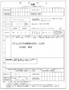 %e3%83%a0%e3%82%b3%e3%82%b9%e3%82%bf%e7%82%b9%e7%9c%bc%e6%b6%b2